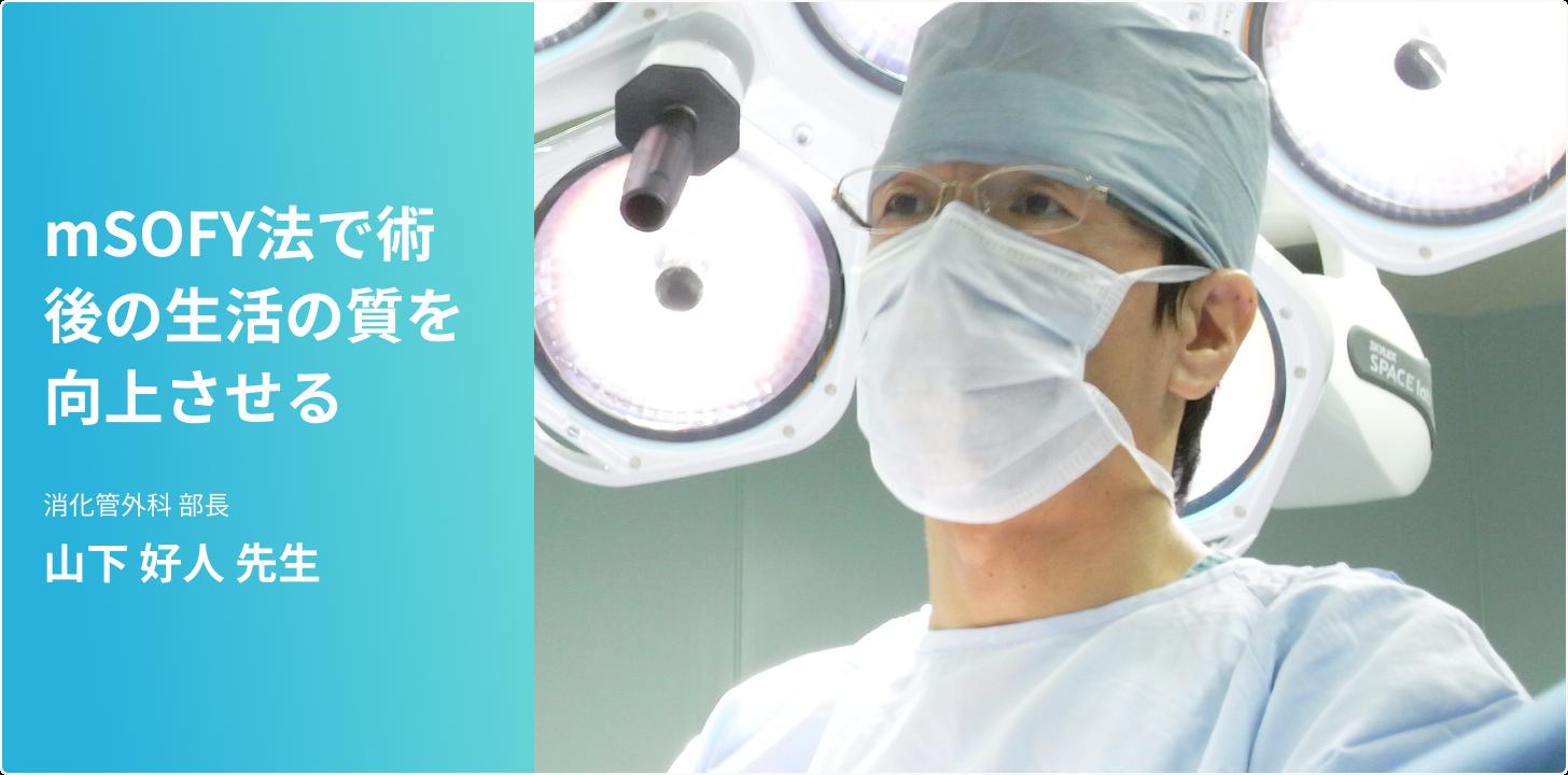 胃がん〜mSOFY法で術後の生活の質を向上させる〜