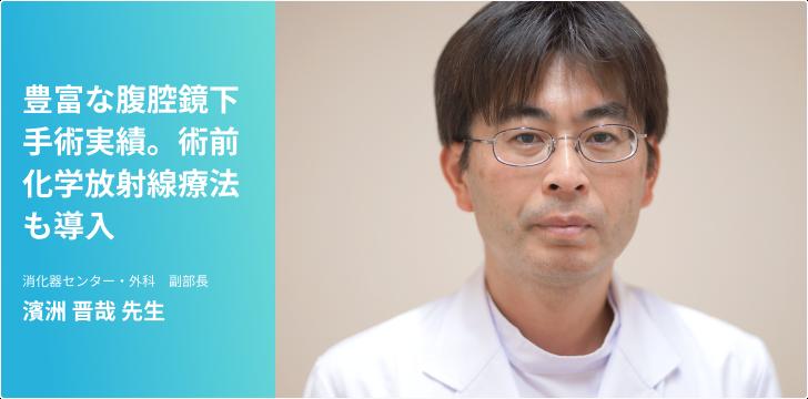 大腸がん~豊富な腹腔鏡下手術実績 術前化学放射線療法も導入~