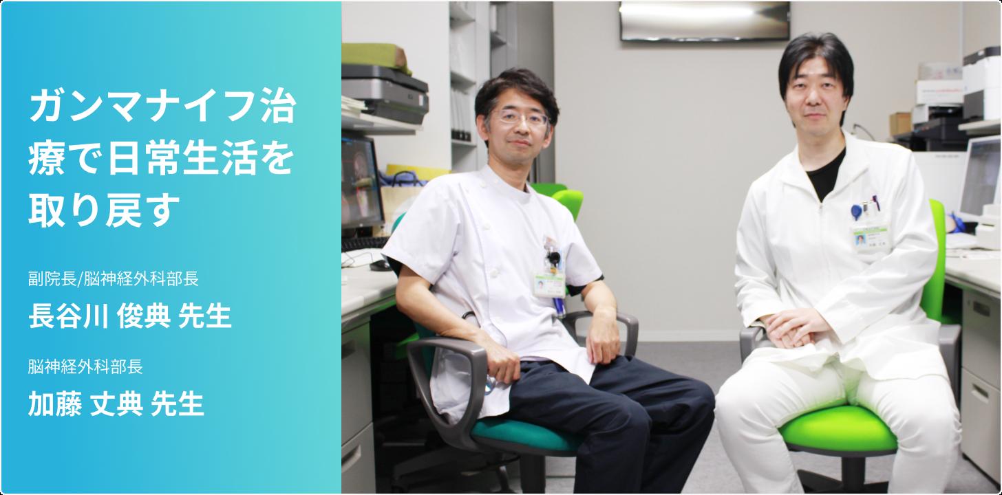 転移性脳腫瘍〜ガンマナイフ治療で日常生活を取り戻す〜
